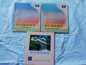 现代建筑画选2.3.9 和售