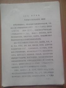 ards病案讨论(作者:河南许昌专医院  燕新喜)