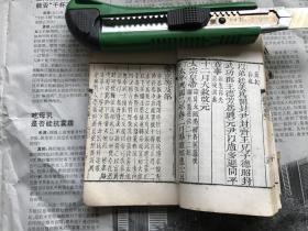 清代乾隆白纸刻本(通鉴擥要正续编)原装十八厚册全(补图)