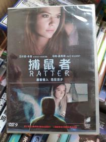 DVD  捕鼠者