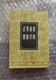 正草隶篆四体字典-本书根据春明书店1948年版影印