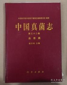 正版库存 中国真菌志 第三十二卷 虫草属 实物图