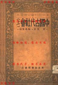 中国古代社会(上册)-校陶希圣著-民国新生命书局刊本(复印本)