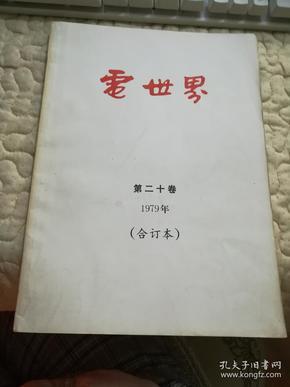 电世界第二十卷 1979(合订本)《42341》