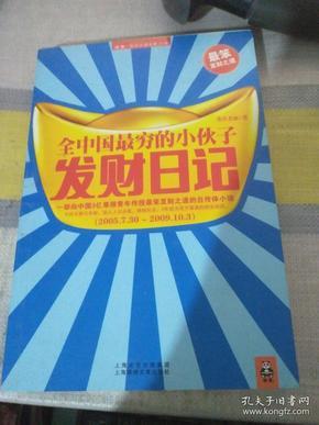 全中国最穷的小伙子发财日记:穷人的发财日记