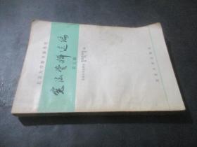 宪法资料选编   第五辑