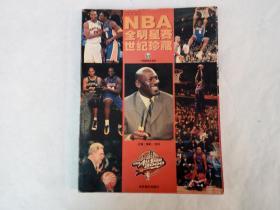 NBA全明星赛世纪珍藏2000