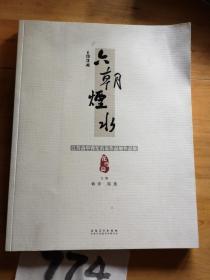 六朝烟水 花鸟篇一册: 江苏省中青年名家作品展作品集