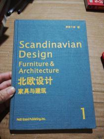北欧设计1【家具与建筑】 中文