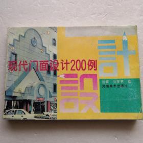现代门面设计200例。