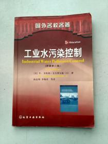 工业水污染控制 原著第三版