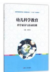 幼儿科学教育科学素养与活动实训 蔡志东 复旦大学出版社9787309135985