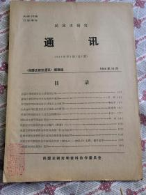创刊号:民国史研究通讯•1984年