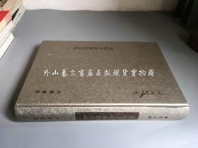 黄侃文集:黄侃手批尔雅义疏  仅存下册(16开硬精装)