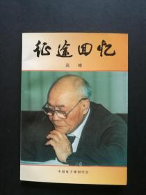 征途回忆(作者高峻签赠本)