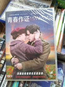 DVD  青春作证