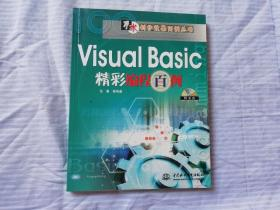 Visual Basic 精彩编程百例(含1CD)