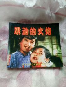 红孩子电影连环画丛书:跳动的火焰