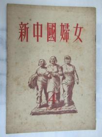 新中国妇女 1952.4