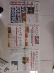 中国共产党第17次全国代表大会开幕,闭幕和新当选中央领导人,作报告!共四份全