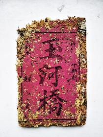 新刻玉河桥全本。民国三十三年重庆书店,传统戏曲唱本