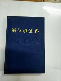 C516658 浙江水运界(一版一印)