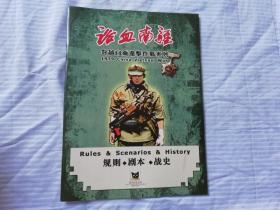 对越自卫反击战作战 规则 剧本 战史