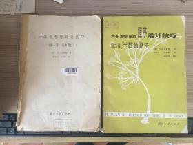 计算机程序设计技巧 第一卷。基本算法+第二卷.半数值算法,两册合售