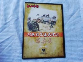 对越自卫反击战作战写真集