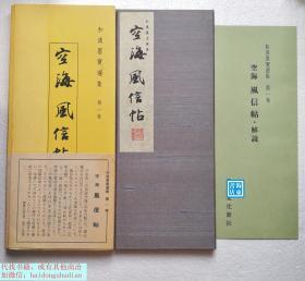 【空海:风信帖(珂罗版经折装)】1函1册全 / 弘法大师 / 书艺文化新社1973年