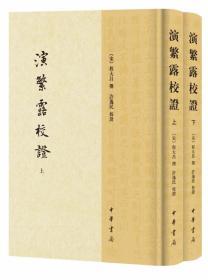 演繁露校证(32开精装 全二册)