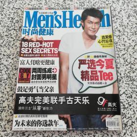 时尚健康2009年6期 封面:古天乐
