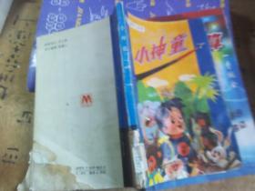 开发儿童智力画册--小神童