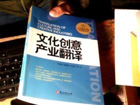 文化创意产业翻译       P8