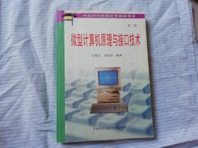 微型计算机原理与接口技术-【第二版】