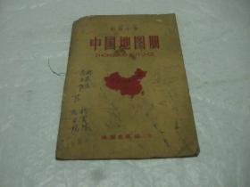 初级中学中国地图册