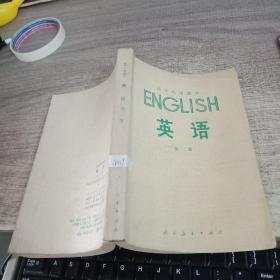 高中代用课本英语 第二册