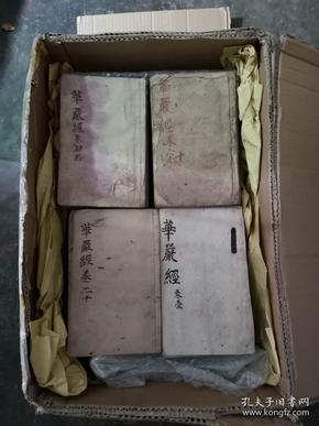 煌煌81册佛书一套:大方广佛华严经,81卷81册全(联系看更多图片)