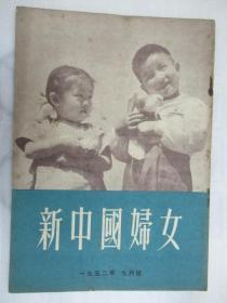 新中国妇女 1952.9