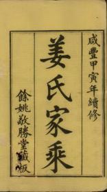 浙江余姚姜氏家谱(清代咸丰甲寅年老谱复印版)精选两册