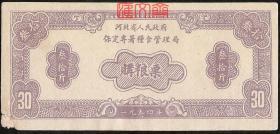 新中国第一套粮票-1954年【河北省人民政府保定专署粮食管理局购粮票--叁拾斤】,左下角有损,票面及票背整洁