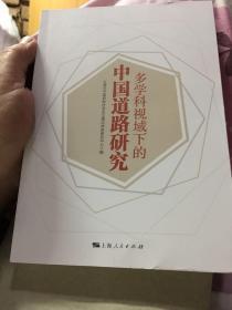 多学科视域下的 中国道路研究