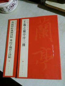 中国碑帖名品:黄庭坚松风阁诗帖·寒山子庞居士诗帖