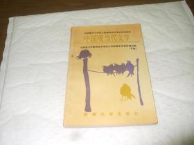 中国现当代文学 下