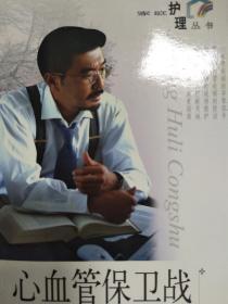 【正版图书】   心血管保卫战9787532373703