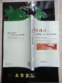 中国经济:住宅价格、收入分配与经济转型