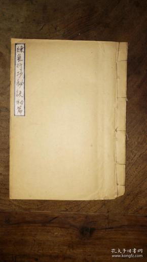 民国武术书《练气行功秘诀内外篇》内有武术图片 上海中西书局印行 详情见图