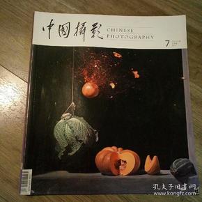 中国摄影2010/7