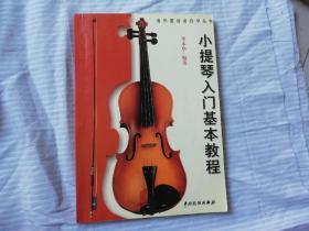 小提琴入门基本教程