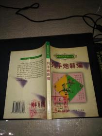 现代象棋布局丛书:列手炮新编(1996年一版一印)